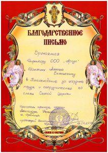 Приход А.Невского