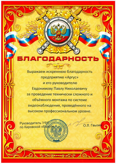 Казначейство, Киров